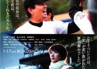 映画「アゲイン 28年目の甲子園」2015年1月17日公開