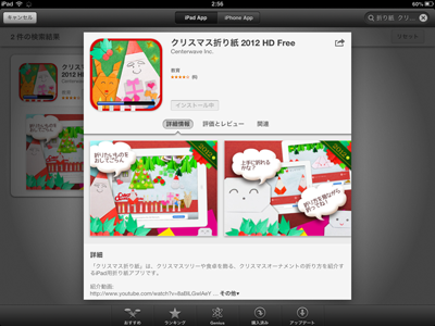 iPad_121209ツリー03