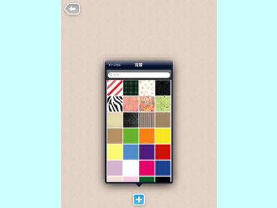 iPad_121225コラージュ04