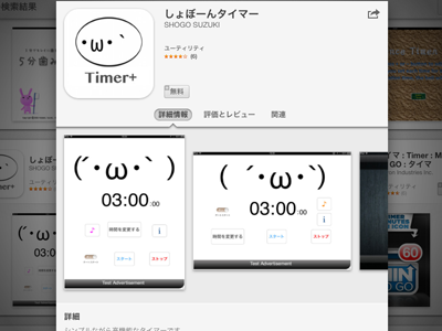 iPad_121221タイマー08