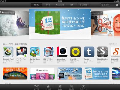 iPad121226プレゼント01