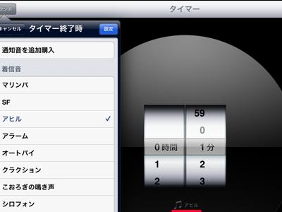 iPad_121220タイマー09