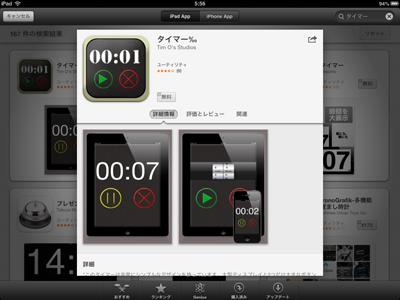 iPad_121221タイマー03