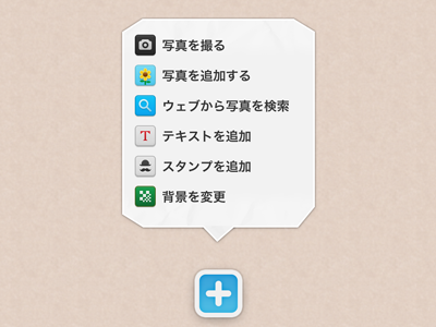 iPad_121225コラージュ03