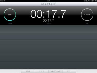 iPad_121220タイマー05