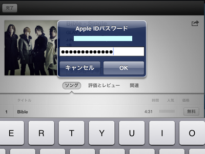iPad121226プレゼント07
