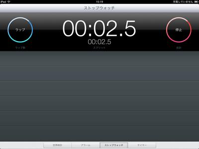 iPad_121220タイマー04