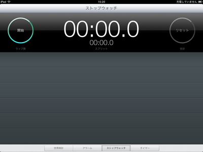 iPad_121220タイマー06