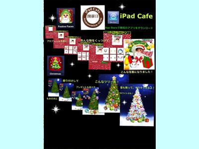 iPad_121225コラージュ15