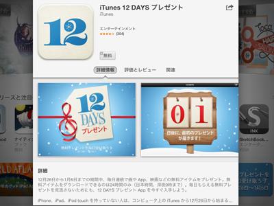 iPad121226プレゼント02