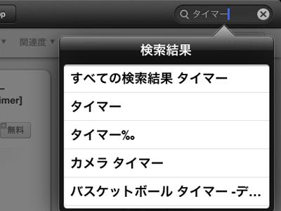 iPad_121221タイマー01