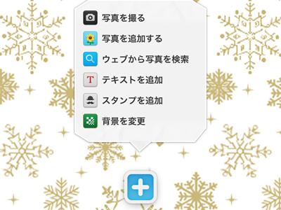 iPad_121225コラージュ05