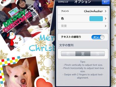 iPad_121225コラージュ12
