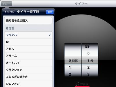 iPad_121220タイマー08
