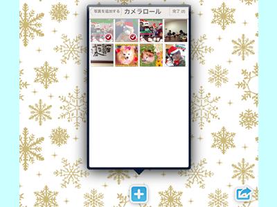 iPad_121225コラージュ06