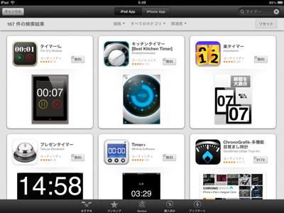 iPad_121221タイマー02