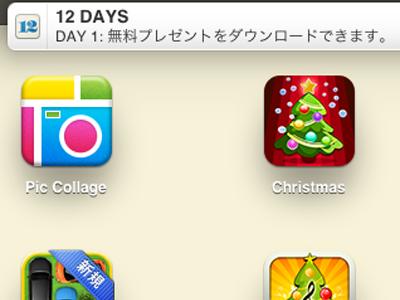 iPad121226プレゼント04a