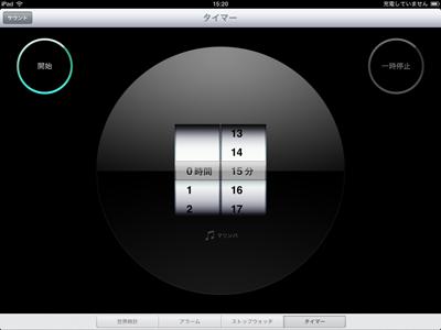 iPad_121220タイマー07
