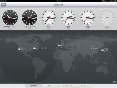 iPad_121220タイマー01