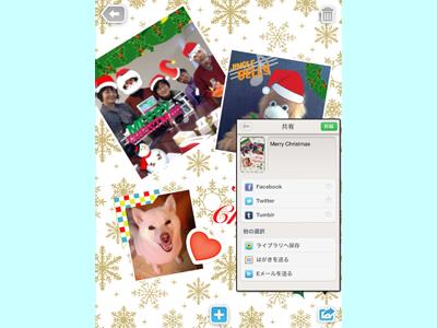 iPad_121225コラージュ14
