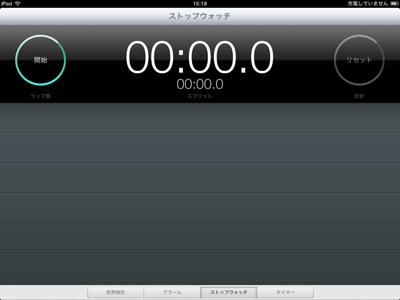 iPad_121220タイマー03