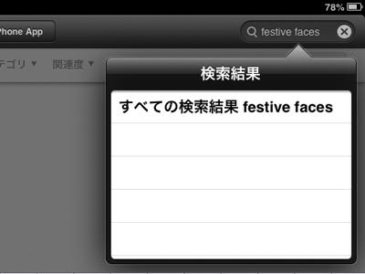 iPad_121213Fastive02
