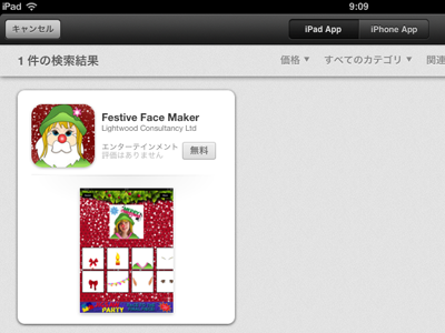 iPad_121213Fastive03