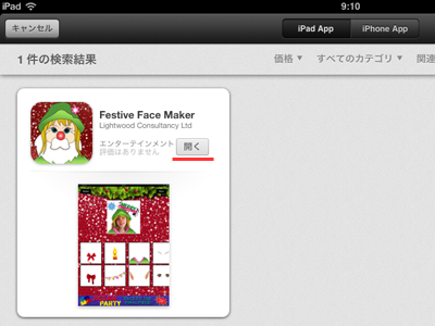 iPad_121213Fastive04