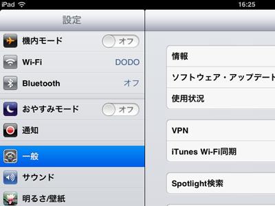 iPad_121213iPad Cafe01