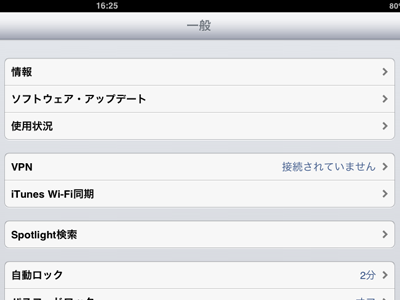 iPad_121213iPad Cafe02