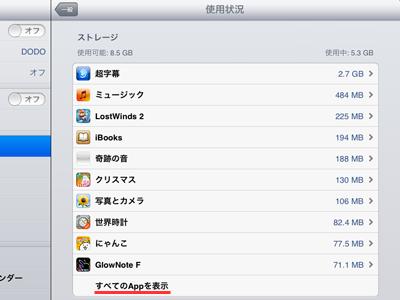 iPad_121213iPad Cafe05