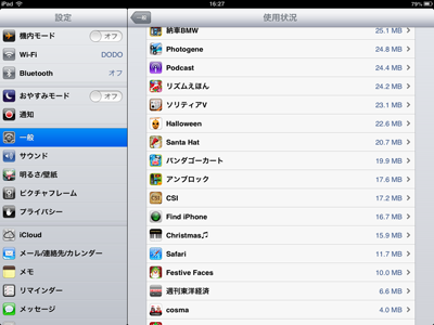 iPad_121213iPad Cafe07