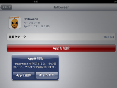 iPad_121213iPad Cafe10