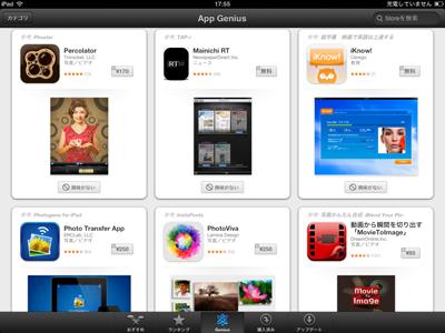 iPad_121217Genius02a