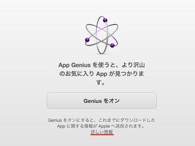 iPad_121217Genius04a