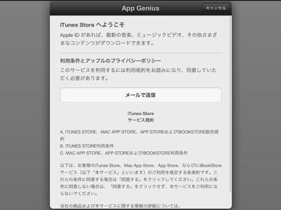 iPad_121217Genius06a