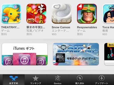 iPad_121218App best01