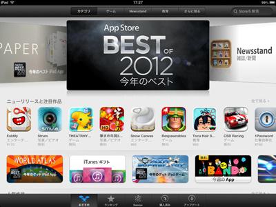 iPad_121218App best03