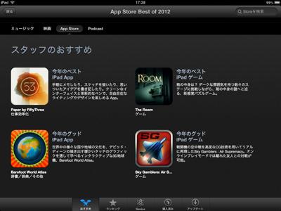 iPad_121218App best04