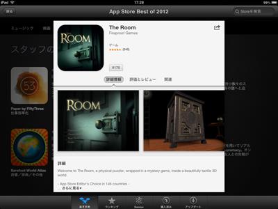 iPad_121218App best05