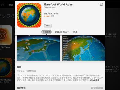 iPad_121218App best06