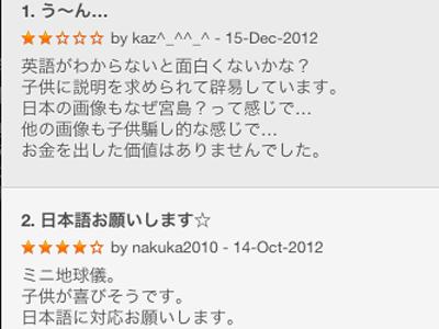 iPad_121218App best07