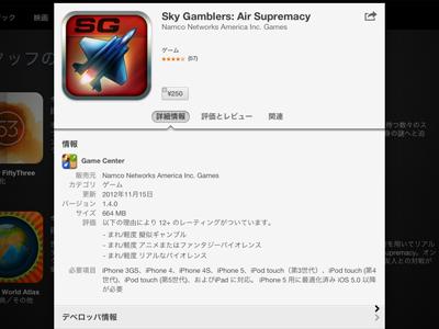 iPad_121218App best08