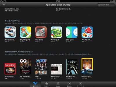 iPad_121218App best13