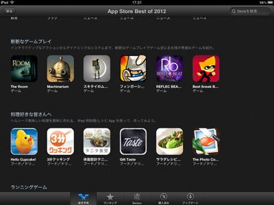 iPad_121218App best14