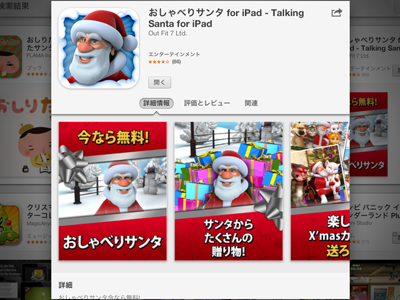 iPad_121224X'mas04]