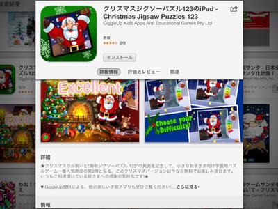 iPad_121224X'mas05