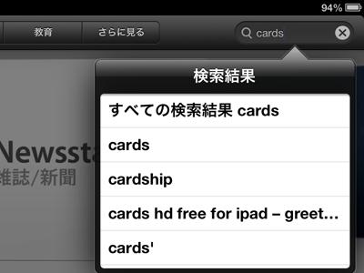 iPad_121228cards01