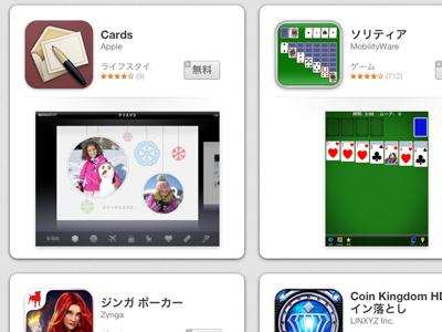iPad_121228cards02