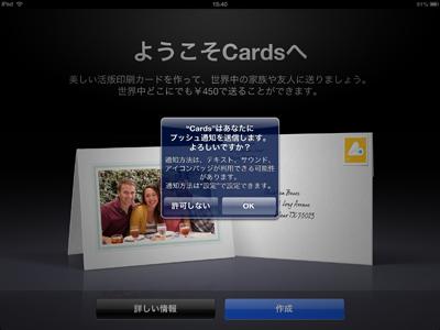 iPad_121228cards03